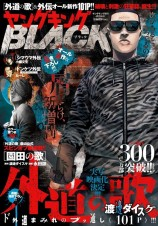mangas - Young King Black