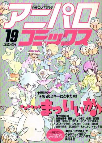 Mangas - Aniparo Comics