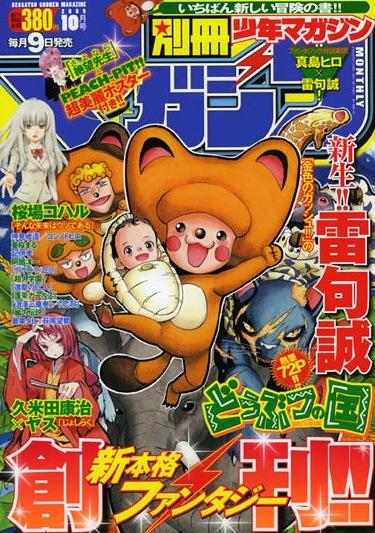 Mangas - Bessatsu Shônen Magazine