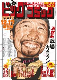 Mangas - Big Comic Zôkan