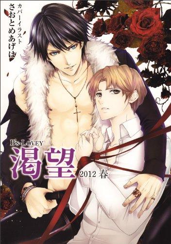 Mangas - B's Lovely Katsubô