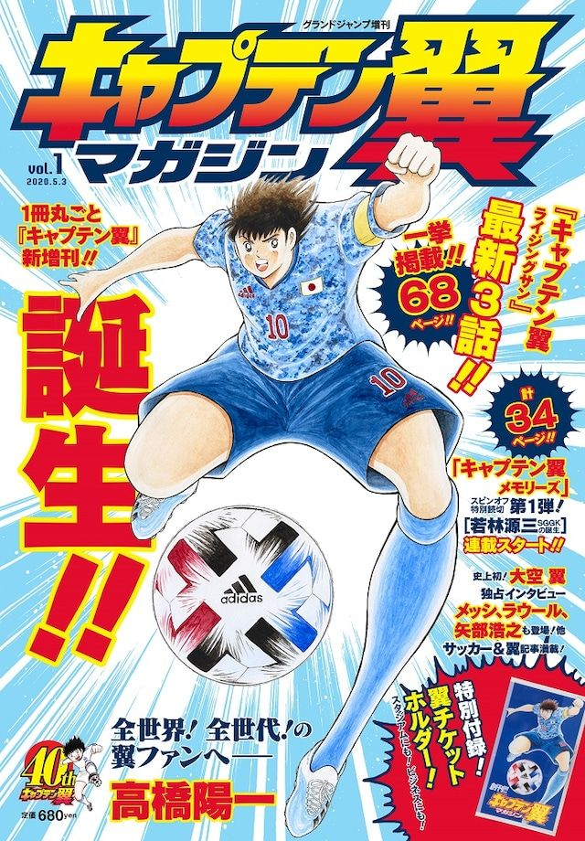 Manga - Manhwa - Captain Tsubasa Magazine