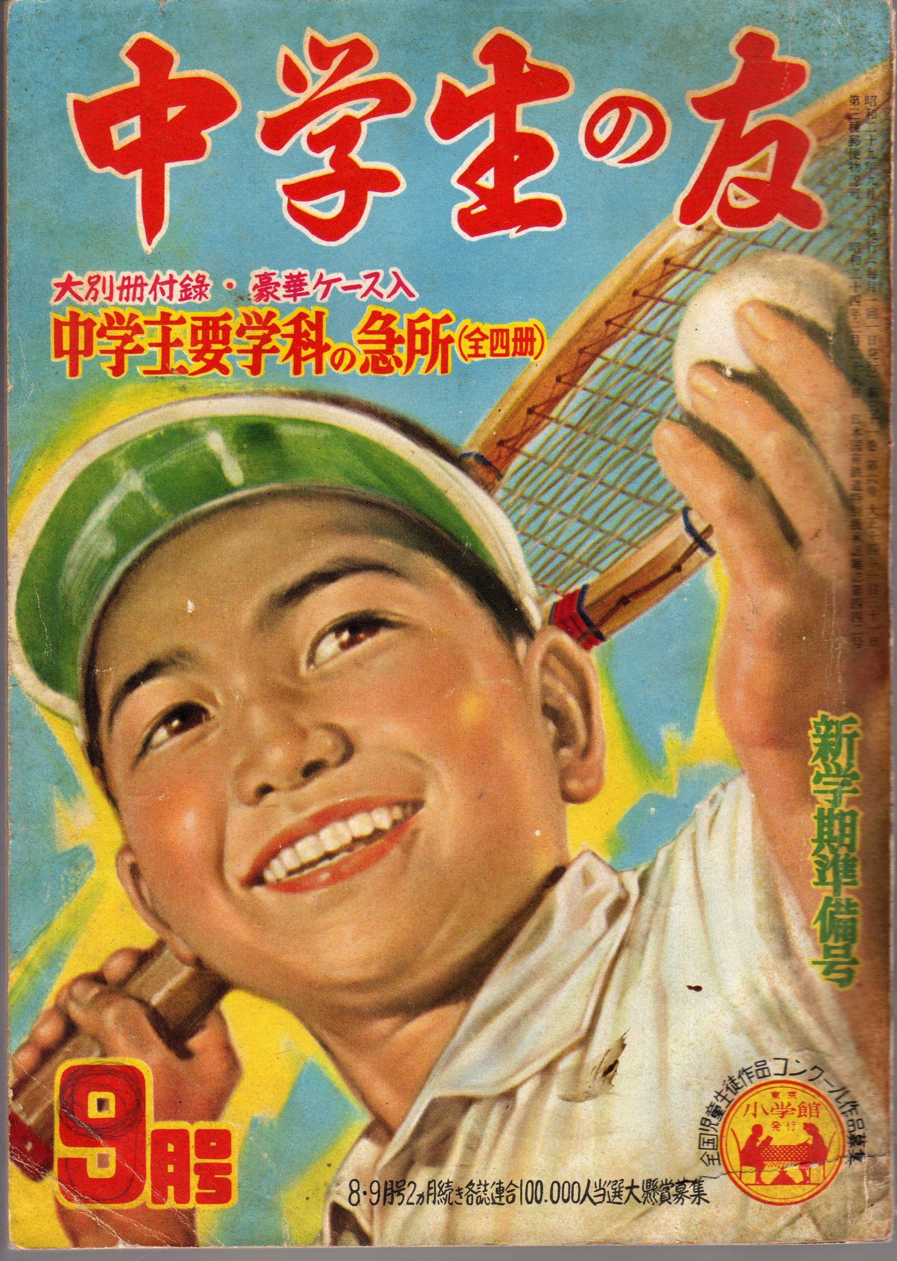 Mangas - Chûgakusei no Tomo