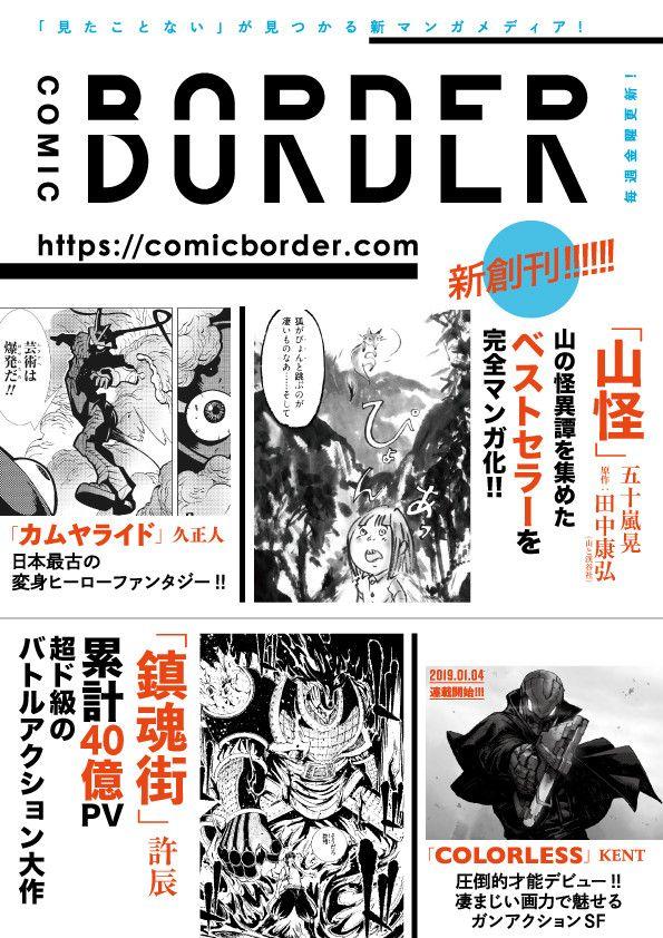 Manga - Manhwa - Comic Border