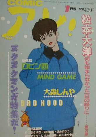 Mangas - Comic Are!