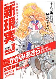 Mangas - Comic Shingenjitsu
