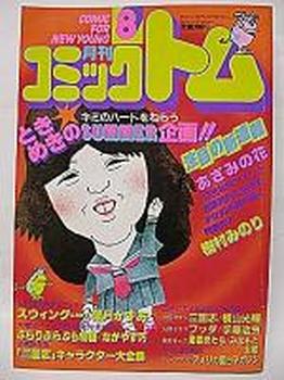 Mangas - Comic Tom