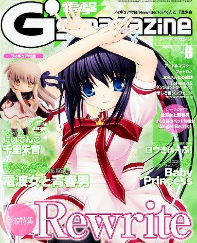 Mangas - Dengeki G's Magazine