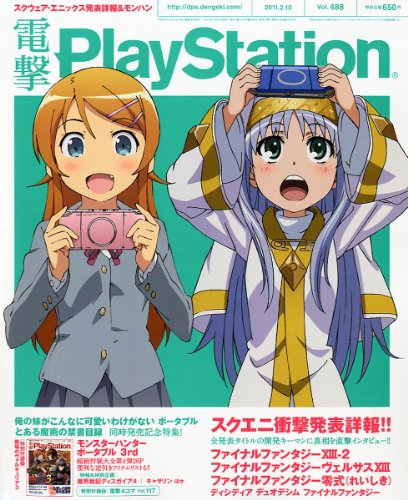 Mangas - Dengeki PlayStation