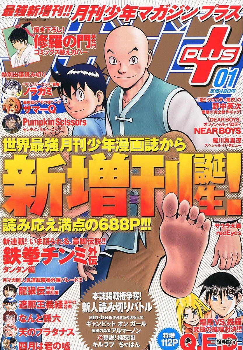 Mangas - Gekkan Shônen Magazine Plus