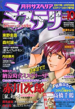Mangas - Gekkan Suspiria Mystery