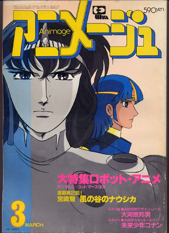 Mangas - Animage