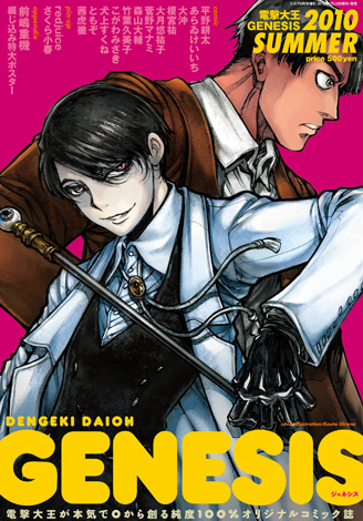 Mangas - Dengeki Daioh Genesis