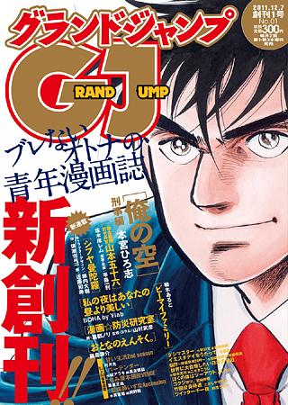 Mangas - Grand Jump