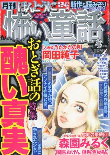 Mangas - Hontô ni Kowai Dôwa
