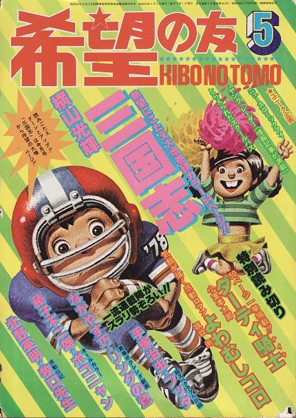 Mangas - Kibô no Tomo