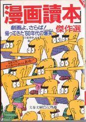 Mangas - Manga Dokuhon