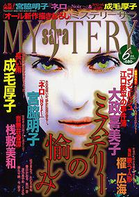 Mangas - Mystery Sara
