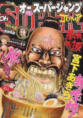 Mangas - Oh Super Jump