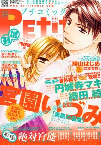 Mangas - Petit Comic Zôkan