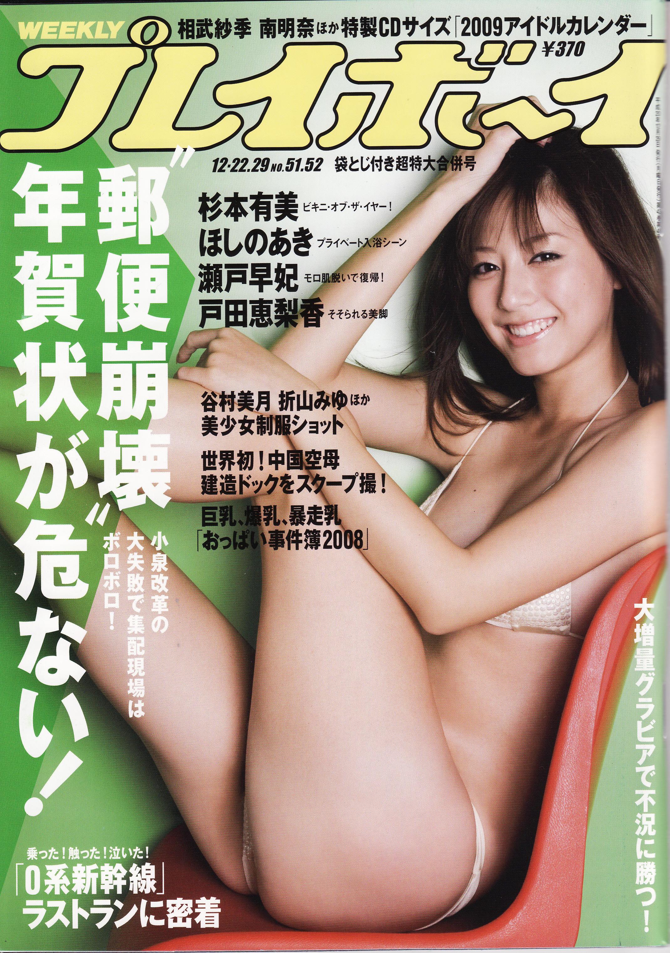 Mangas - Playboy