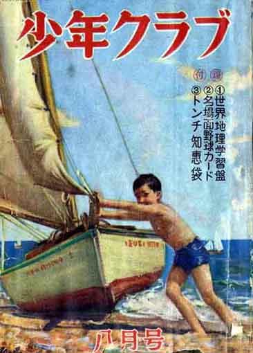 Mangas - Shônen Club