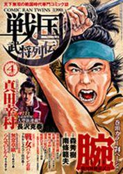 Mangas - Comic Ran Twins - Sengoku Bushô Retsuden