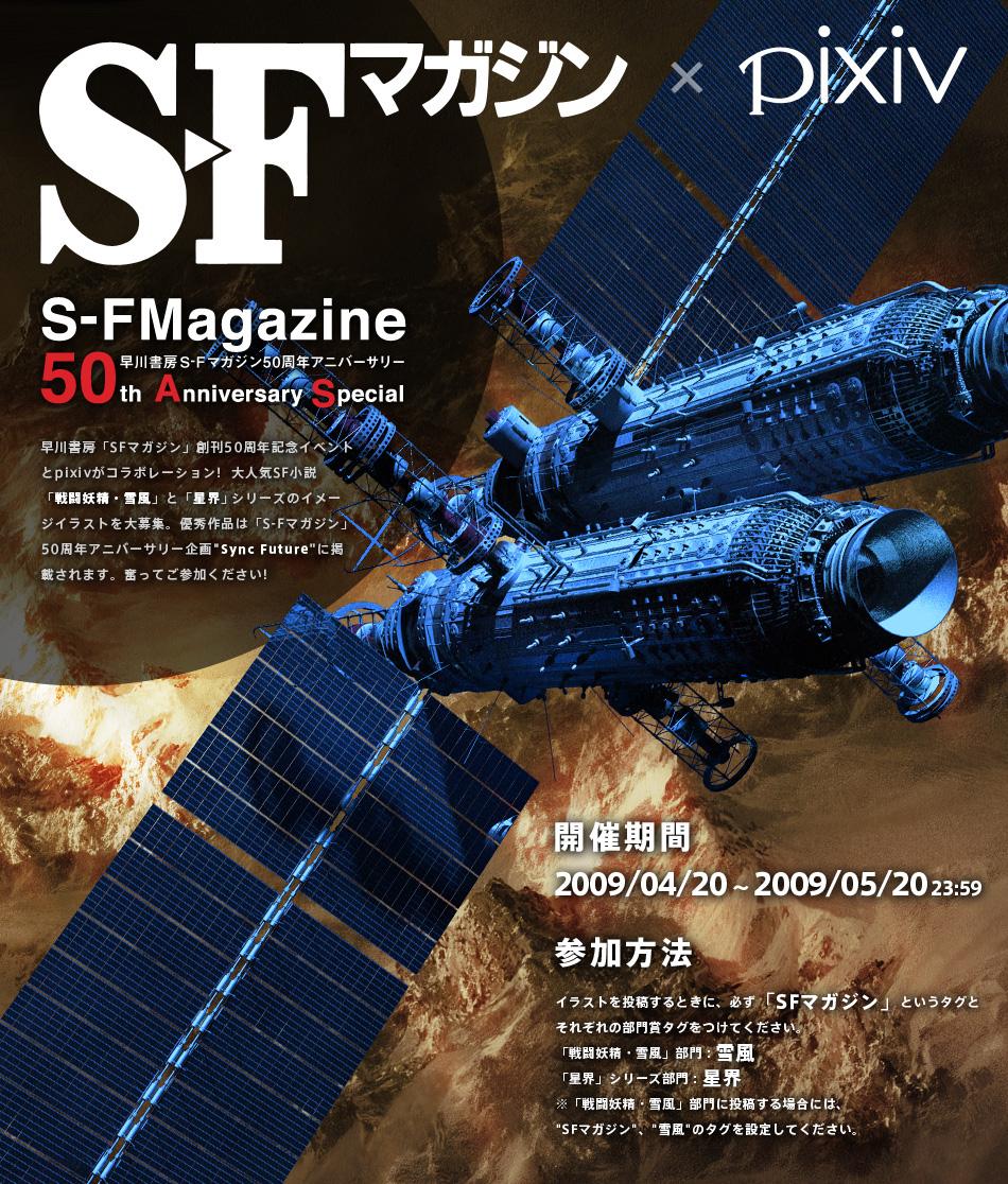 Mangas - SF Magazine