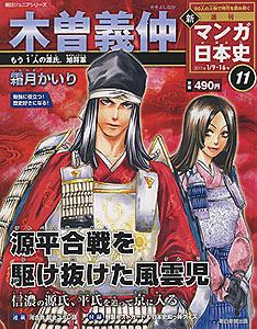 Mangas - Shin Manga Nihonshi