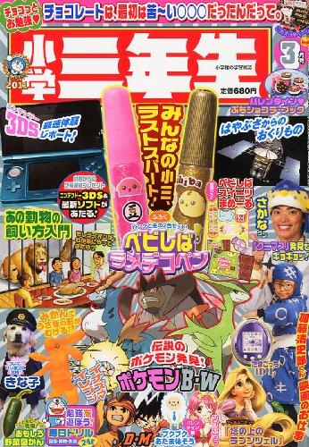 Mangas - Shôgaku Sannensei