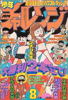 Mangas - Gekkan Shônen Challenge