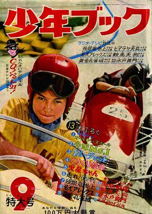 Mangas - Shônen Book