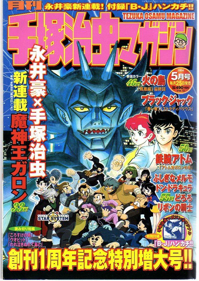 Mangas - Gekkan Tezuka Osamu Magazine