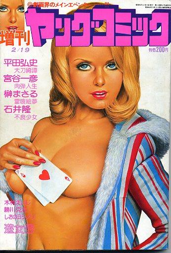 Mangas - Zôkan Young Comic