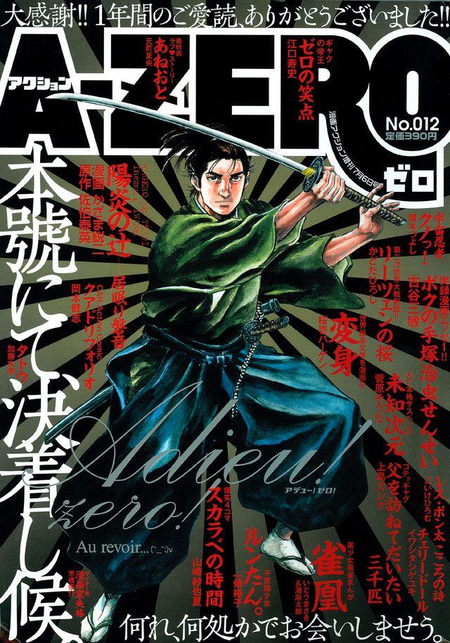 Manga - Manhwa - A-Zero (Action Zero)