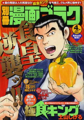 Mangas - Bessatsu Manga Goraku