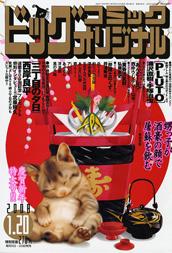 Mangas - Big Comic Original