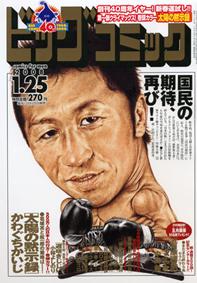 Mangas - Big Comic