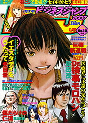 Mangas - Business Jump