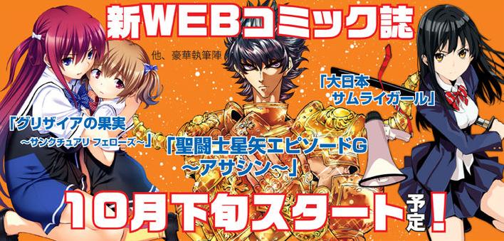 Mangas - Champion Cross