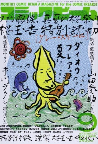 Mangas - Comic Beam