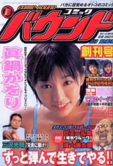 Mangas - Comic Bound