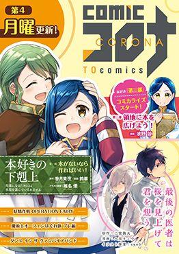 Mangas - Comic Corona
