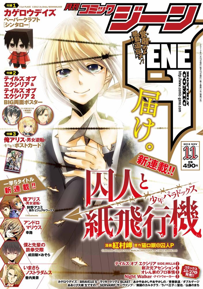Mangas - Comic Gene