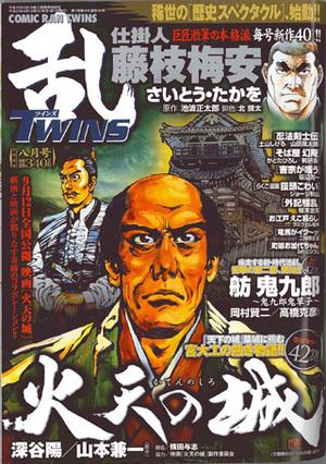 Mangas - Comic Ran Twins
