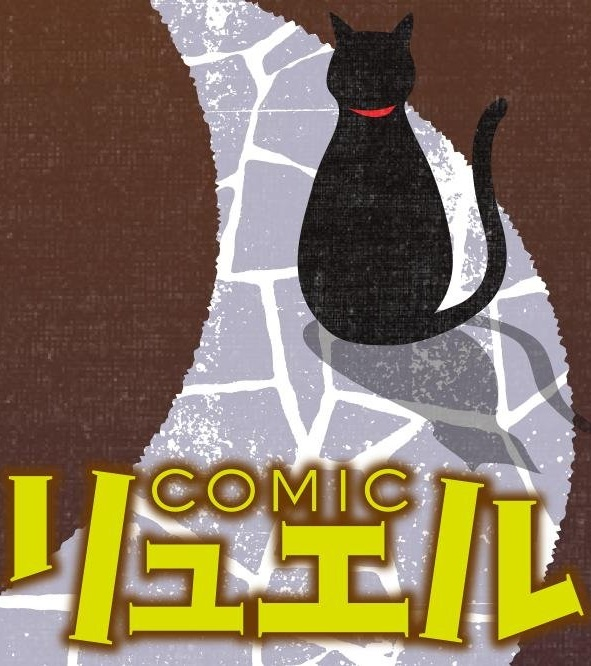 Mangas - Comic Ruelle