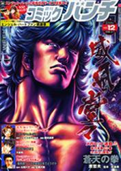 Mangas - Comic Bunch