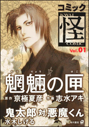 Mangas - Comic Kai