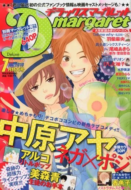 Manga - Manhwa - Deluxe Margaret