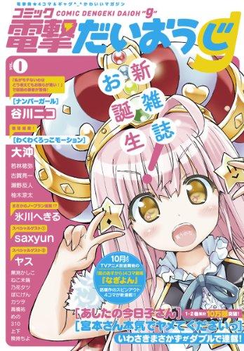 Mangas - Comic Dengeki Daioh G